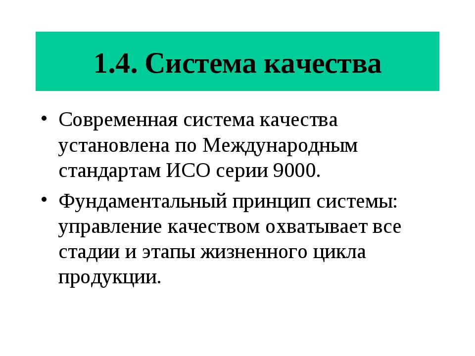 1.4. Система качества Современная система качества установлена по Международн...