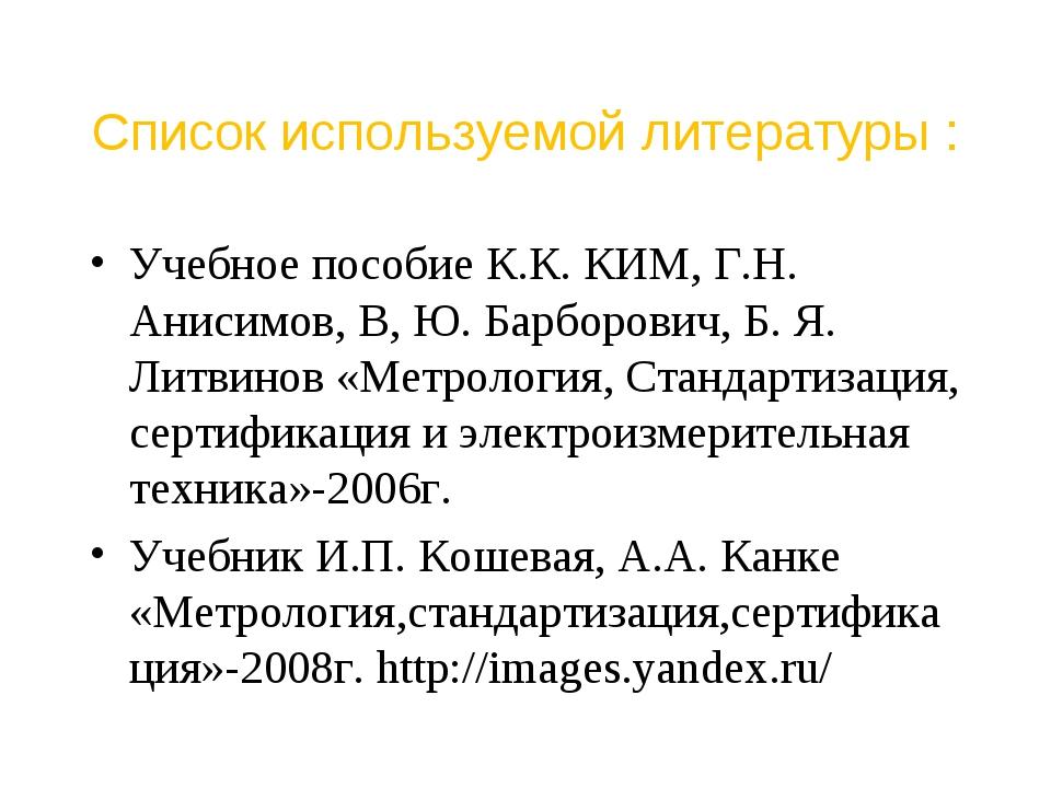 Список используемой литературы : Учебное пособие К.К. КИМ, Г.Н. Анисимов, В,...