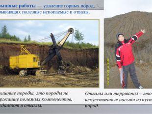 Вскрышные работы— удаление горных пород, покрывающих полезные ископаемые в о