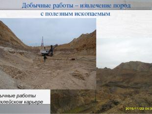 Добычные работы – извлечение пород с полезным ископаемым. Добычные работы в С