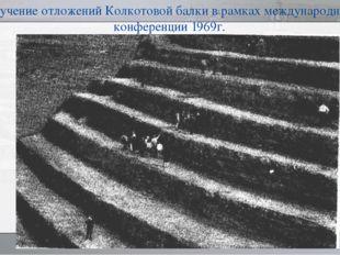 Изучение отложений Колкотовой балки в рамках международной конференции 1969г.