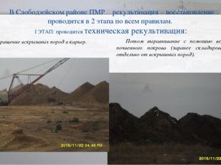 В Слободзейском районе ПМР рекультивация – восстановление проводится в 2 эта
