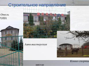 - Строительное направление Отель КОРОНА Автомастерская Конно-спортивная школа