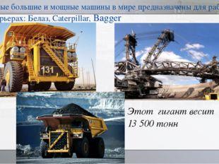 Этот гигант весит 13 500 тонн Самые большие и мощные машины в мире предназнач