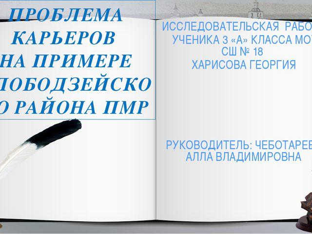 ПРОБЛЕМА КАРЬЕРОВ НА ПРИМЕРЕ СЛОБОДЗЕЙСКОГО РАЙОНА ПМР ИССЛЕДОВАТЕЛЬСКАЯ РАБО...