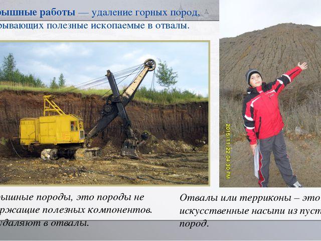 Вскрышные работы— удаление горных пород, покрывающих полезные ископаемые в о...