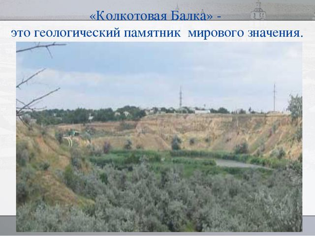«Колкотовая Балка» - это геологический памятник мирового значения.