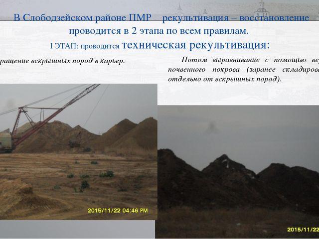 В Слободзейском районе ПМР рекультивация – восстановление проводится в 2 эта...