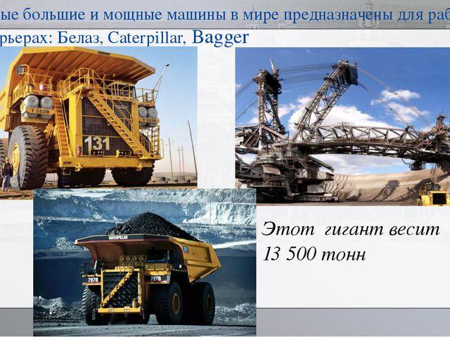 Этот гигант весит 13 500 тонн Самые большие и мощные машины в мире предназнач...