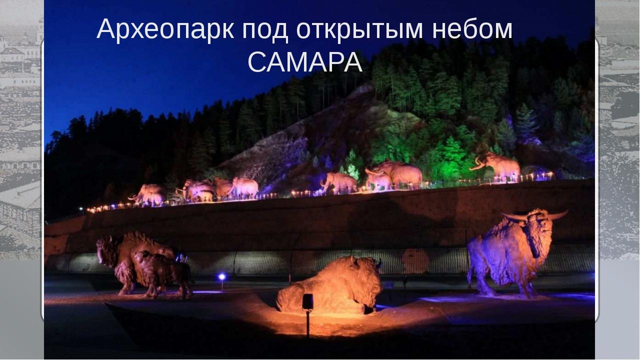 Археопарк под открытым небом САМАРА