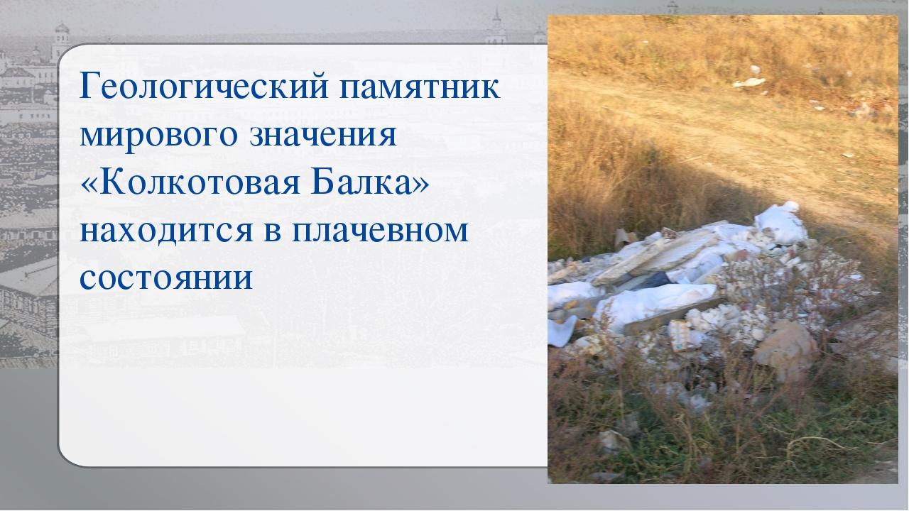 Геологический памятник мирового значения «Колкотовая Балка» находится в плаче...