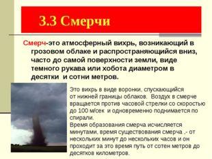 3.3 Смерчи Смерч-это атмосферный вихрь, возникающий в грозовом облаке и расп