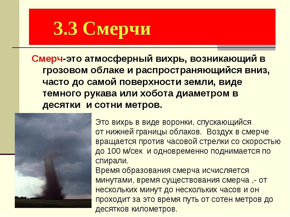 3.3 Смерчи Смерч-это атмосферный вихрь, возникающий в грозовом облаке и расп...