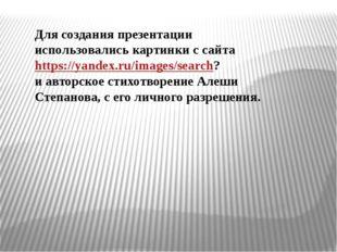 Для создания презентации использовались картинки с сайта https://yandex.ru/im