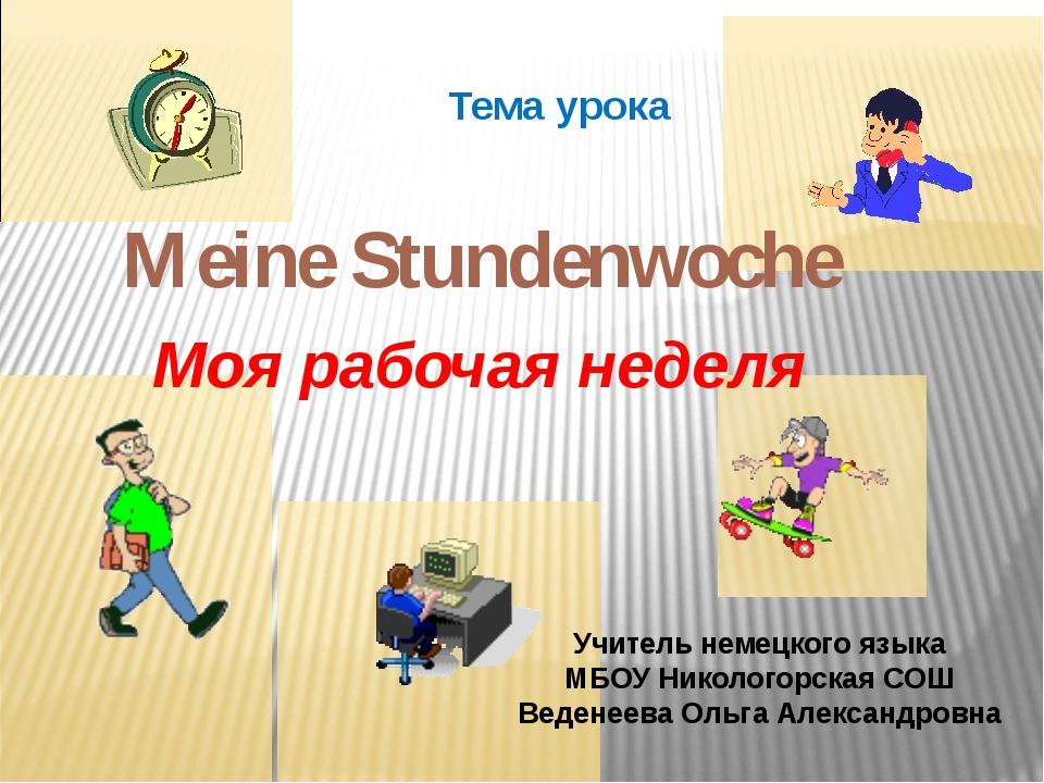 Тема урока Meine Stundenwoche Моя рабочая неделя Учитель немецкого языка МБОУ...