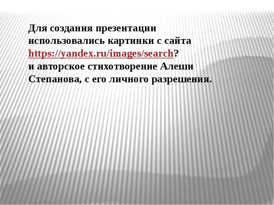 Для создания презентации использовались картинки с сайта https://yandex.ru/im...