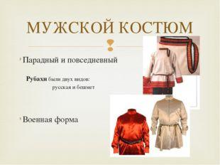 Парадный и повседневный Рубахи были двух видов: русская и бешмет Военная фор