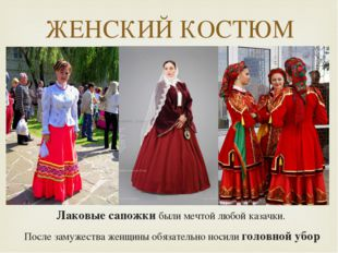 Лаковые сапожки были мечтой любой казачки. После замужества женщины обязатель