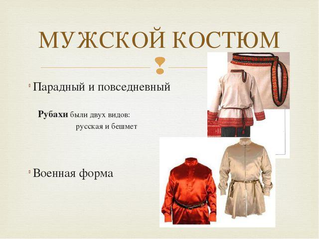 Парадный и повседневный Рубахи были двух видов: русская и бешмет Военная фор...