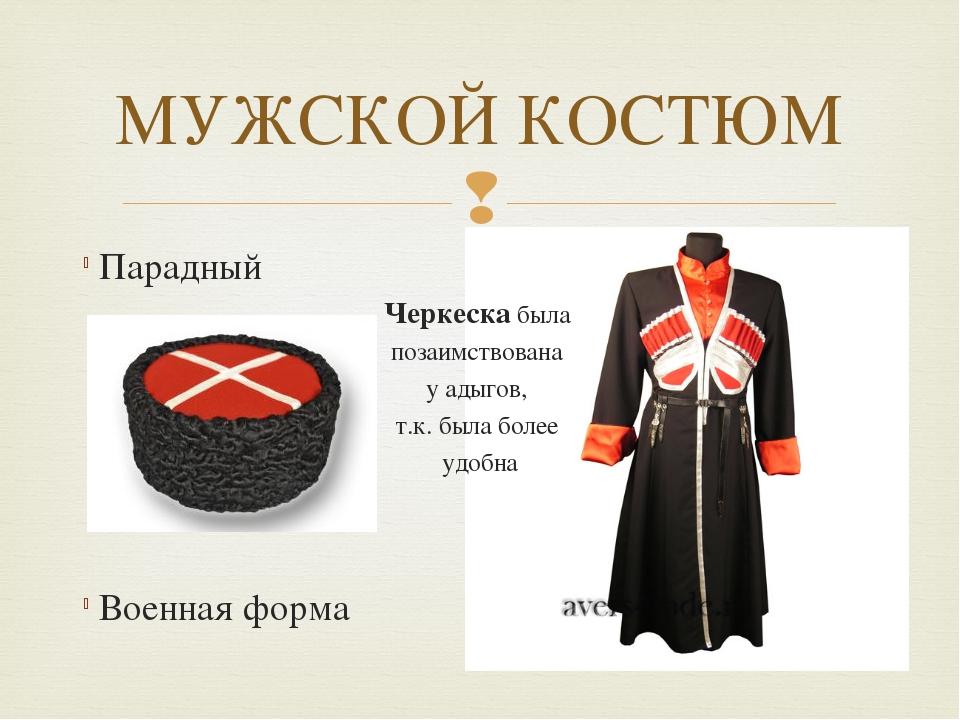 Казачья одежда картинки с названиями