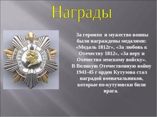 За героизм и мужество воины были награждены медалями: «Медаль 1812г», «За л