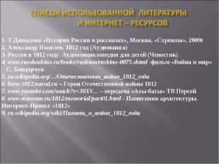 1. Т.Давыдова «История России в рассказах», Москва, «Стрекоза», 2009г 2. Алек