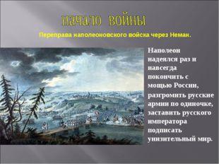 Наполеон надеялся раз и навсегда покончить с мощью России, разгромить русские