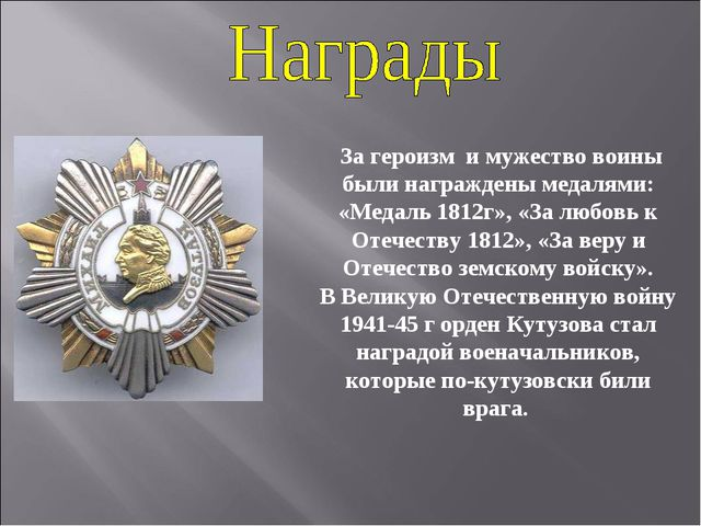 За героизм и мужество воины были награждены медалями: «Медаль 1812г», «За л...