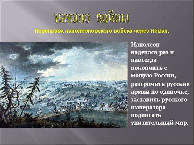 Наполеон надеялся раз и навсегда покончить с мощью России, разгромить русские...