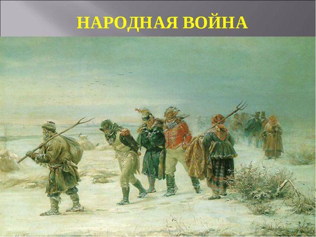 НАРОДНАЯ ВОЙНА Сразу же после появления неприятельской армии зародилось стихи...