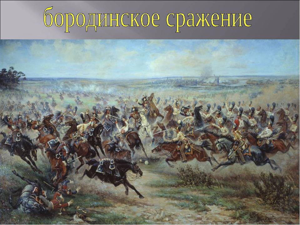 В августе 1812 года на Бородинском поле сошлись в ожесточенной схватке две пр...