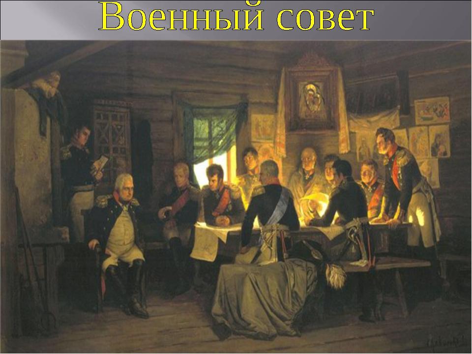 Беннигсен (посмотрев на Кутузова, говорит громко, уверенно) Итак, я позволю с...