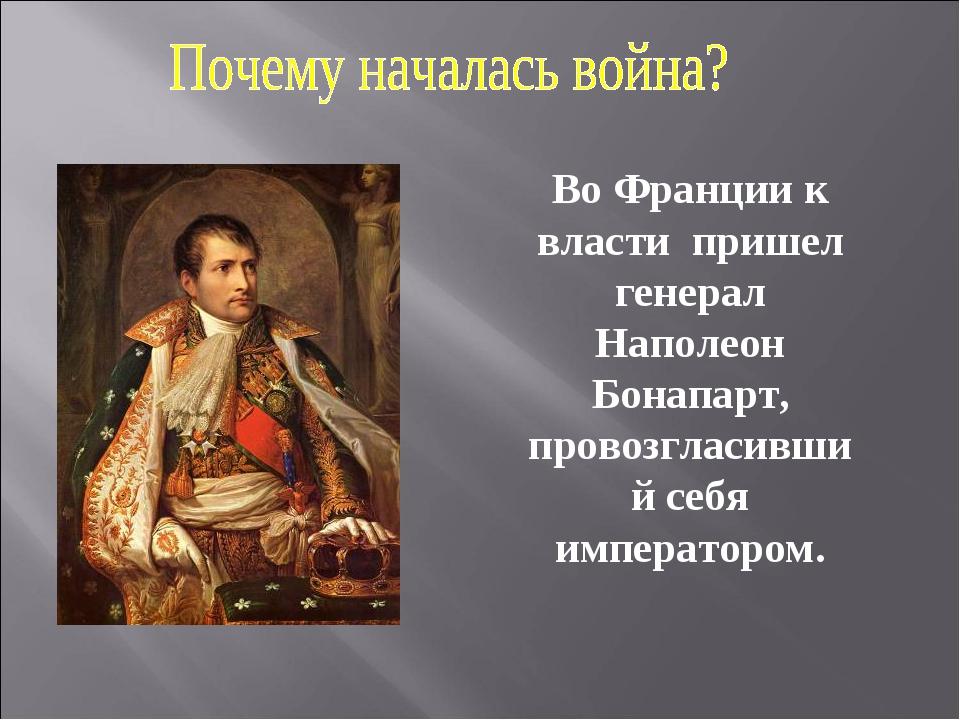 Во Франции к власти пришел генерал Наполеон Бонапарт, провозгласивший себя им...