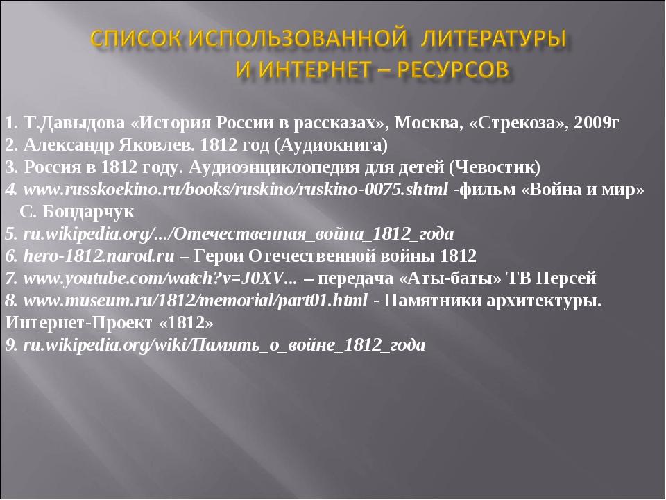 1. Т.Давыдова «История России в рассказах», Москва, «Стрекоза», 2009г 2. Алек...
