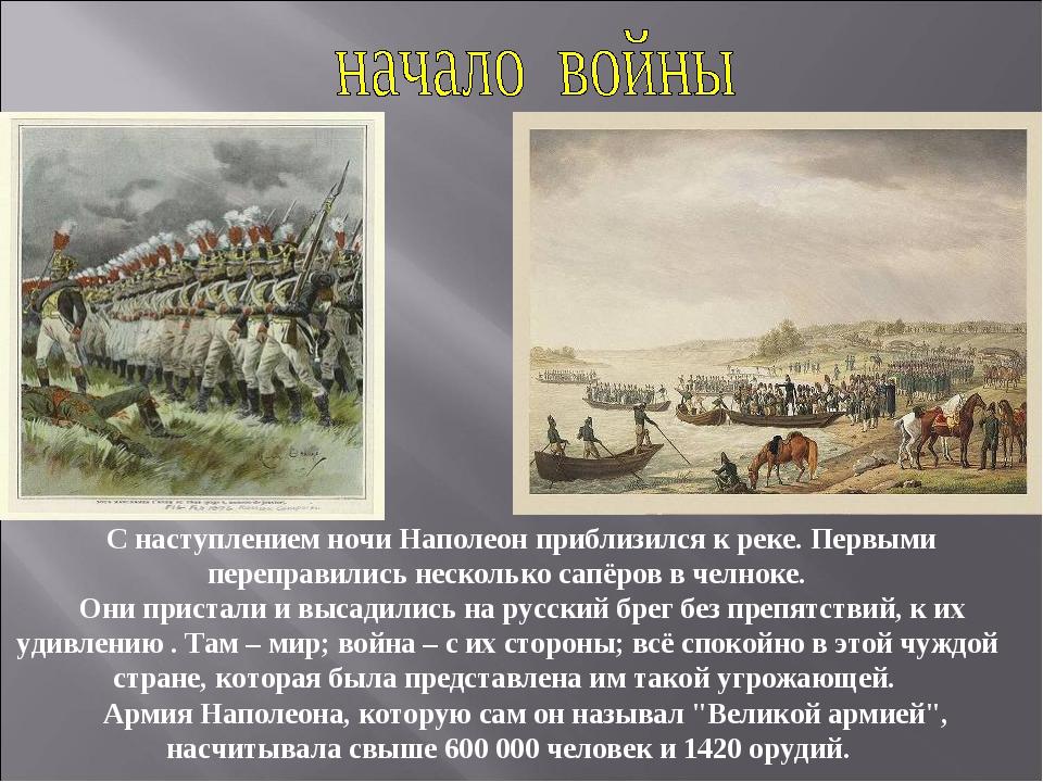 С наступлением ночи Наполеон приблизился к реке. Первыми переправились неско...
