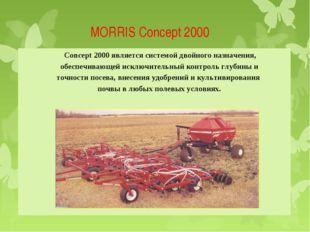 MORRIS Concept 2000 Concept 2000 является системой двойного назначения, обесп