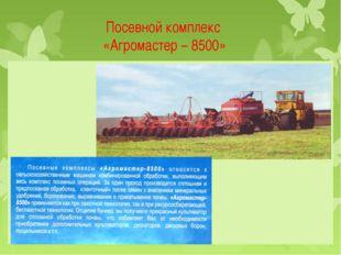 Посевной комплекс «Агромастер – 8500»