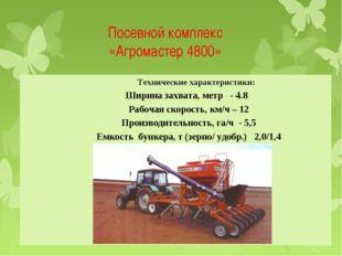 Посевной комплекс «Агромастер 4800» Технические характеристики: Ширина захват