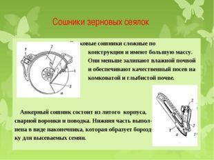 Сошники зерновых сеялок Дисковые сошники сложные по конструкции и имеют больш