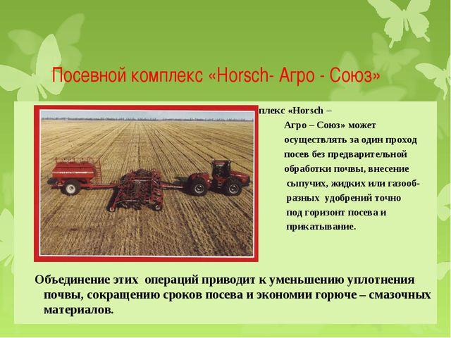 Посевной комплекс «Horsch- Агро - Союз» Посевной комплекс «Horsch – Агро – Со...