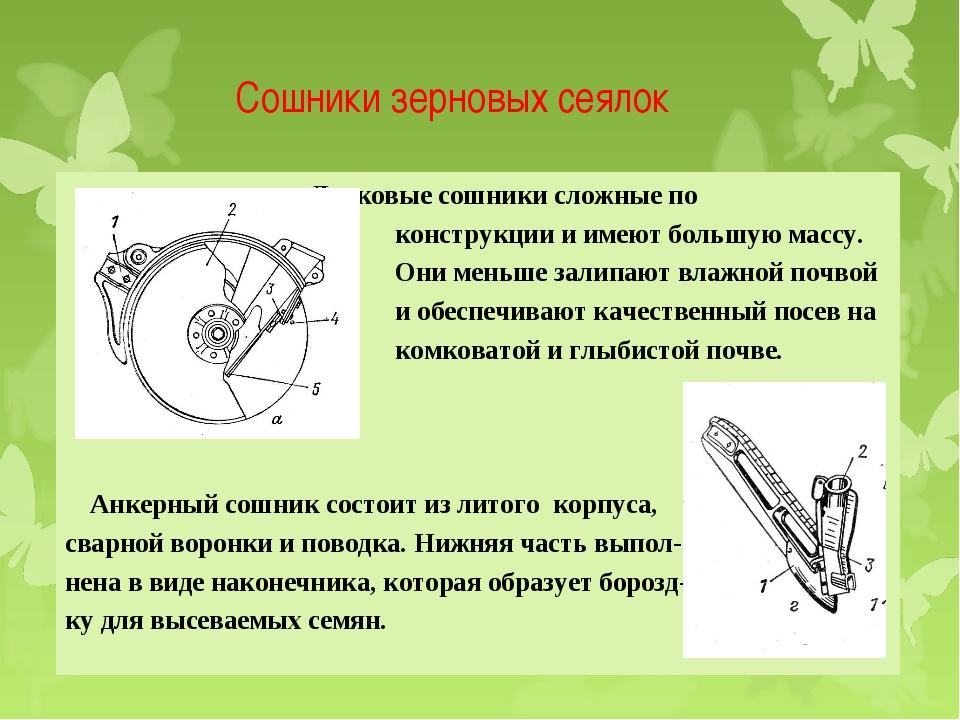 Сошники зерновых сеялок Дисковые сошники сложные по конструкции и имеют больш...
