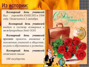 Из истории: Всемирный день учителей был учреждёнЮНЕСКОв1994 году. Отмечает