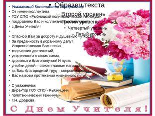 Уважаемый Константин Валерьевич! От имени коллектива ГОУ СПО «Рыбницкий полит