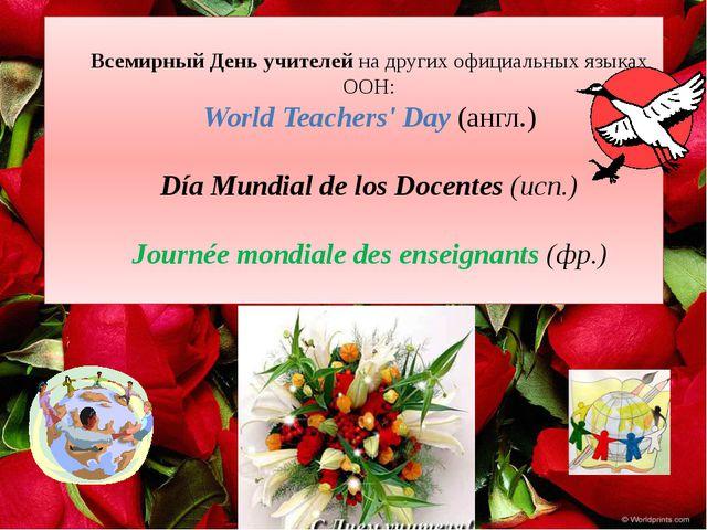 Всемирный День учителей на других официальных языках ООН: World Teachers' Da...