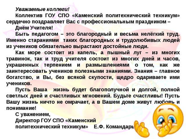 Уважаемые коллеги! Коллектив ГОУ СПО «Каменский политехнический техникум» сер...