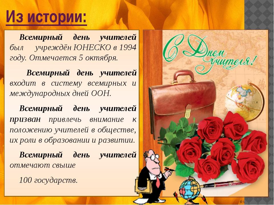 Поздравления учителю истории на день учителя в стихах