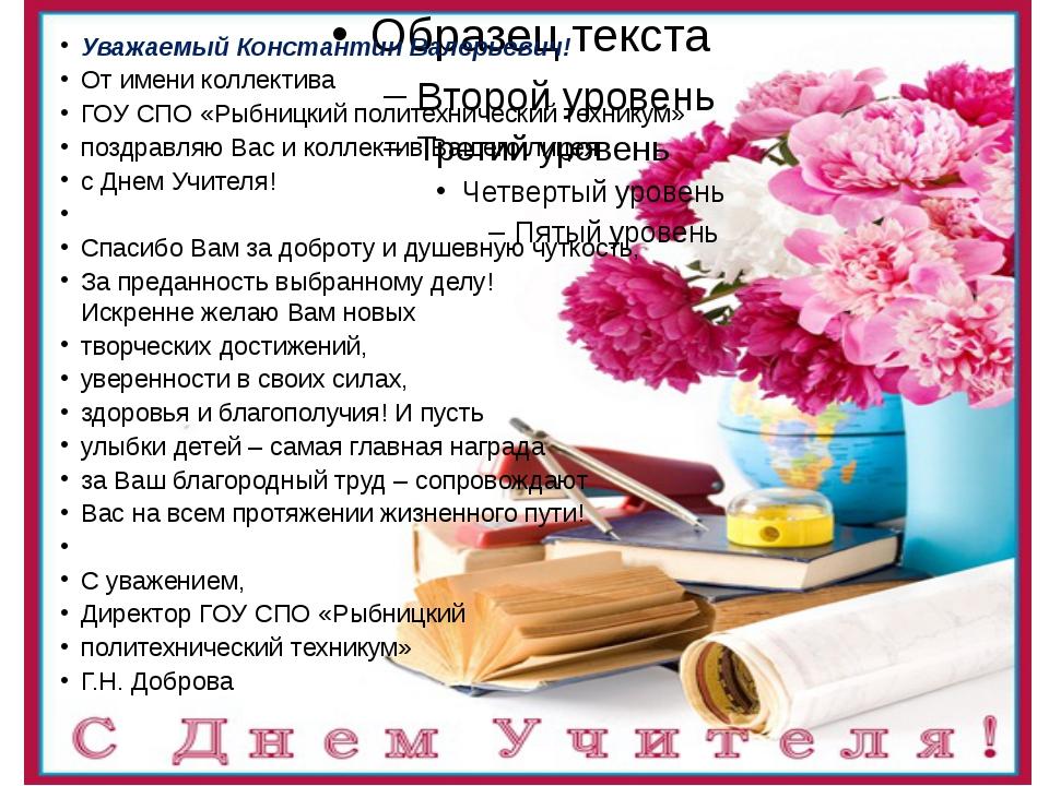 Уважаемый Константин Валерьевич! От имени коллектива ГОУ СПО «Рыбницкий полит...
