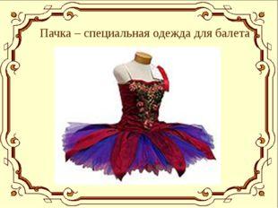 Пачка – специальная одежда для балета