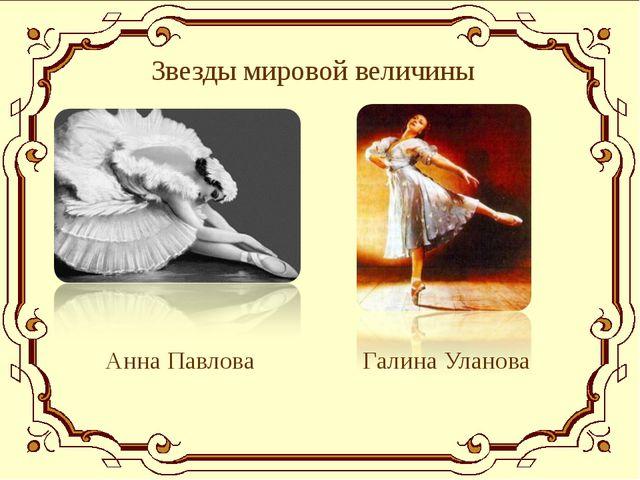 Звезды мировой величины Анна Павлова Галина Уланова