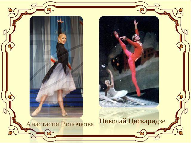 Анастасия Волочкова Николай Цискаридзе